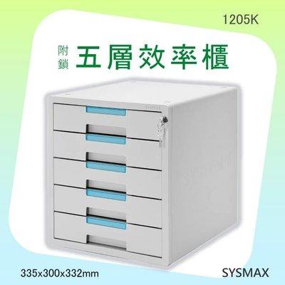 1205K 五層效率櫃 (附鎖) SYSMAX 鑰匙櫃 公文櫃 文件櫃 資料櫃 辦公室 隱私
