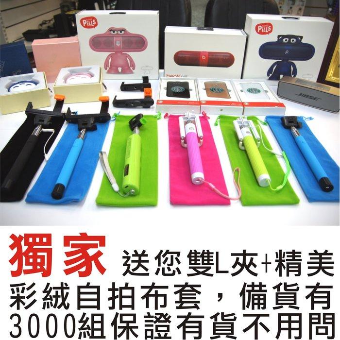 2016年8月份 最新款 自拍桿 自拍器 自拍神器 自拍棒 手機自拍器 實體店面 安心購買
