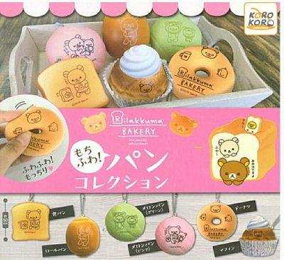 全新日本正版 squishy 壓力球 蛋糕仔 cupcake 扭蛋 SAN-X 鬆弛熊 輕鬆熊 懶熊 Rilakkuma Relax Bear 公仔