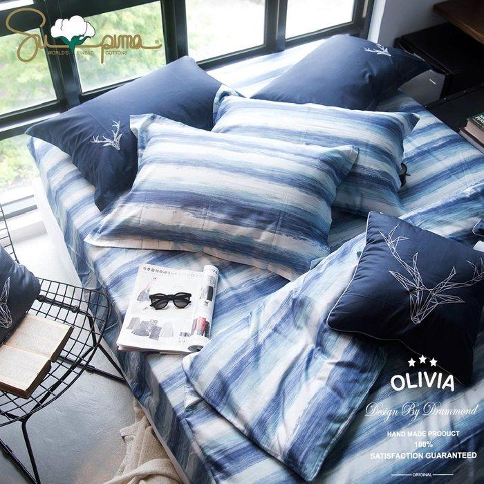 【OLIVIA 】DR980 海克力斯 條紋床包 標準雙人床包歐式枕套三件組 【不含被套】 300織匹馬棉系列 台灣製