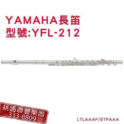 《∮聯豐樂器∮》YAMAHA長笛YFL-212《桃園現貨》