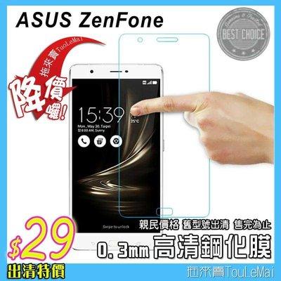 出清特價 華碩 ASUS ZenFone2 Laser ZenFone3 zefone6 真鳯 鋼化玻璃膜 G01