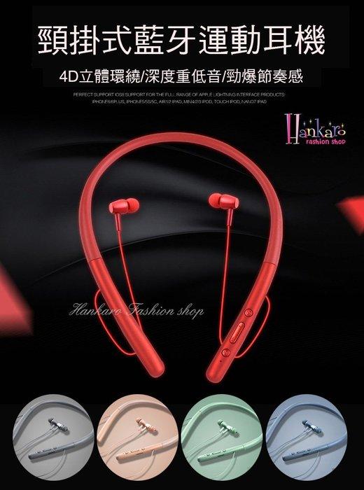 ☆[Hankaro]☆新款時尚頸掛式藍牙運動耳機