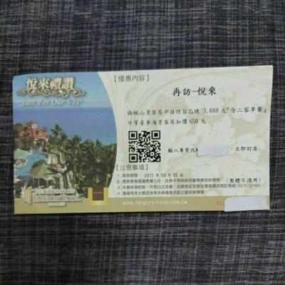 花蓮遠雄悅來大飯店優惠卷(中和環球可面交)特價680