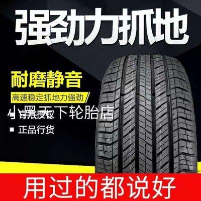 (台灣現貨)全新255/ 265/ 275/ 285/ 50R20適配英菲尼迪FX350汽車輪胎大全 台北市