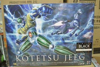 (參號倉庫 )會場 黑色 BLACK 限定版 ARCADIA 宇宙合金 鋼鐵吉克 KOTETSU JEEG 超合金