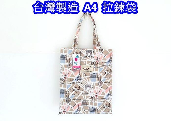 【YOGSBEAR】台灣製造 J 直立式 A4 手提袋 補習袋 拉鍊袋 手提包 便當袋 水壺袋 YG04