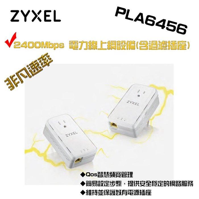 ZYXEL 合勤 PLA6456 G.hn 2400Mbps 電力線上網設備(含過濾插座-雙包裝) 設定簡易 安全穩定