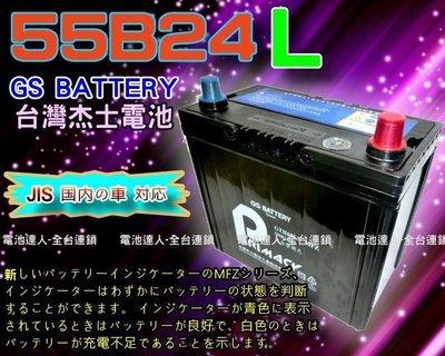 【台南 電池達人】自取舊品交換優惠價 杰士 GS 統力電池 55B24L 電瓶適用 46B24L LIVNA TIIDA