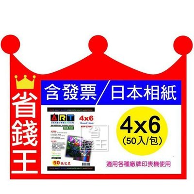 """【可刷卡+含發票】""""""""日本 噴墨防水 相片紙"""" 200磅 每包50張 ( 4x6 規格 )"""