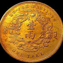 【 金王記拍寶網 】T12133  光緒三十年湖北省造大清銀幣 雙龍壹兩 金幣一枚 罕見稀少~