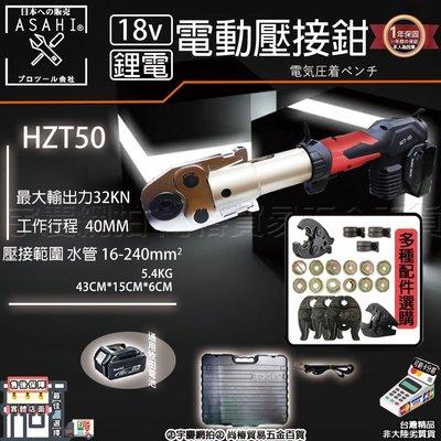 刷卡分期 HZT-50單3.0 日本ASAHI 21V壓接機 不鏽鋼水管壓接 壓接鉗 通用里奇 RP318