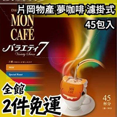 日本【精選7種不同風味 45包入】VAN 片岡物產 MON CAFE 濾掛咖啡 綜合黑咖啡【水貨碼頭】