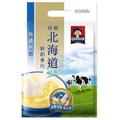 桂格 北海道風味 麥香鮮奶麥片-特濃鮮奶 28g (12入)/ 袋 新北市