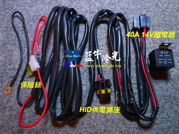 【藍牛冷光】台製 HID 強光線組 強化線組 增強電流穩定度回充效率 附繼電器保險絲 40A