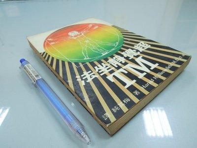 6980銤:A1-5cd☆民國64年出版『超覺靜坐法 TM』梅其純 譯《眾文圖書》