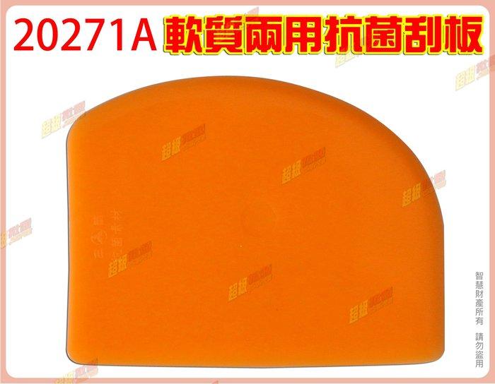◎超級批發◎三箭牌 20271A 5.5吋 軟質兩用抗菌刮板 140mm 刮刀 抹刀 麵包刀 切麵刀(批發價9折)