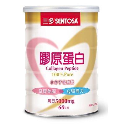 【三多】膠原蛋白(300g/罐),每罐559元