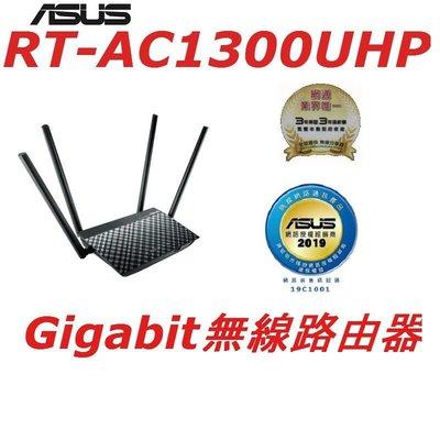 (原廠三年保)含稅免運 ASUS RT-AC1300UHP Gigabit 無線寬頻路由器 台中市