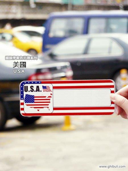 【國旗創意生活館】美國造型停車牌/USA/避免汽車被砸、拖吊
