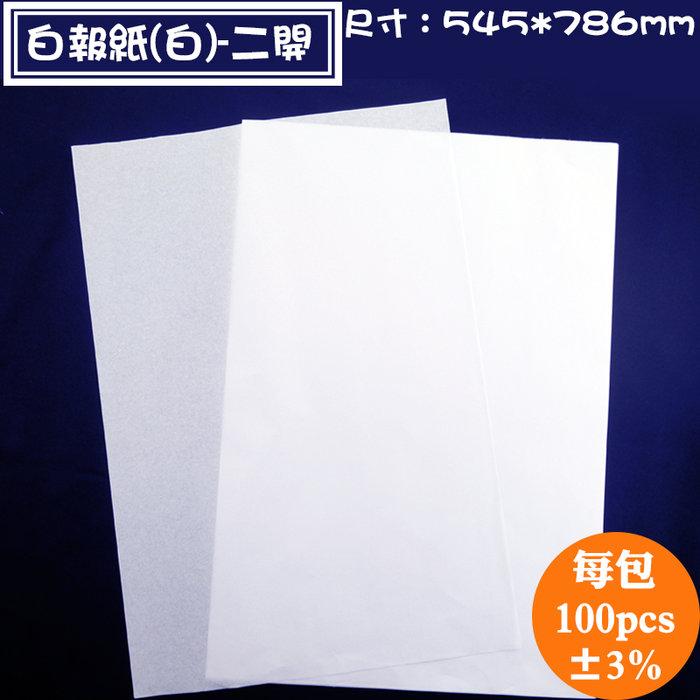 【白報紙(白)-二開,100張,尺寸:545*786mm】描圖打版用紙.襯墊紙.填充紙,各種包裝材料用紙