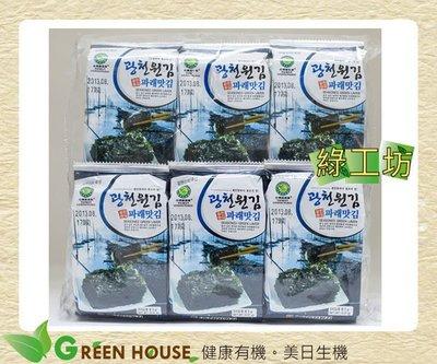[綠工坊]   青海苔    傳統石苔  綠海苔  12包一組   嚴選韓國廣川海苔  綠源寶