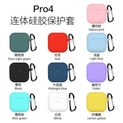 藍牙耳機保護套 蘋果pro4保護套華強北airpodspro4無線藍牙耳機殼液態硅膠四代薄