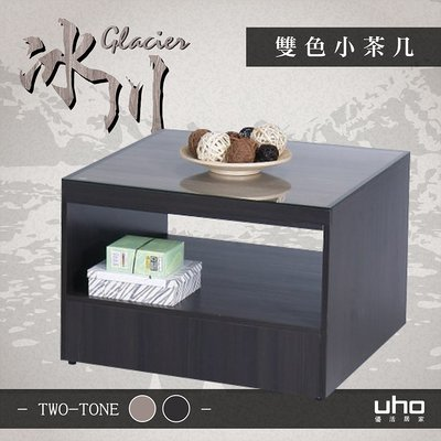小茶几【UHO】冰川雙色小茶几