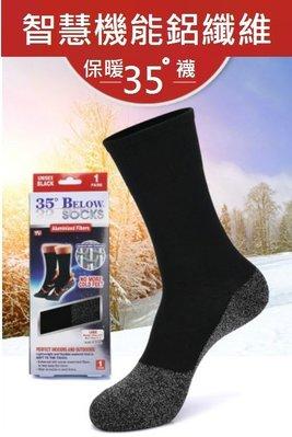 AJKE【M206】 Below Socks航太機能高科技鋁纖維發熱襪   加尺寸大42~47毛圈  防臭抗菌男中筒襪