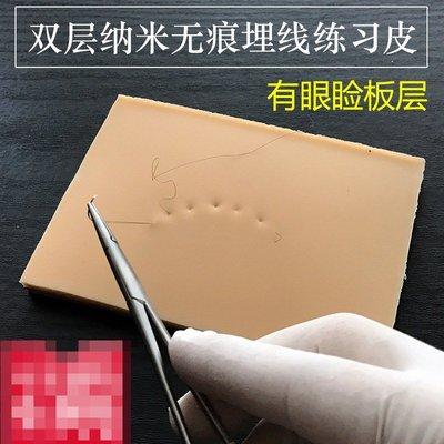 AFF092 (單皮膚) 雙眼皮矽膠練習皮膚模型 埋線雙層矽膠皮膚模塊 縫合 皮膚練習模型 針線 埋線 練習