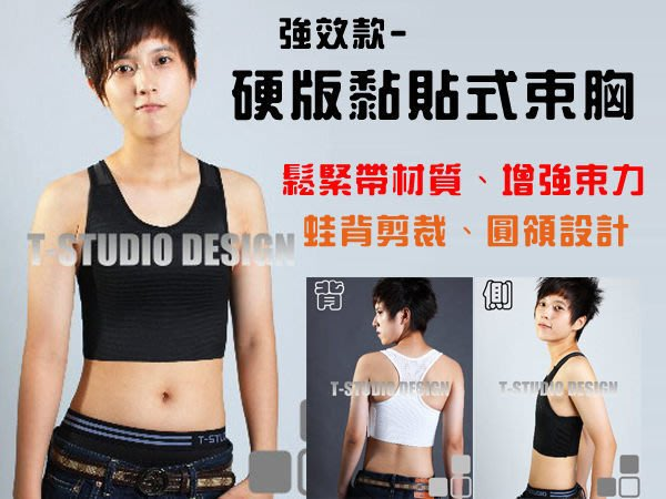 WaLi【T0803001】T-STUDIO束胸總經銷,強效硬版魔鬼氈粘式半身,超強束平、挖背剪裁