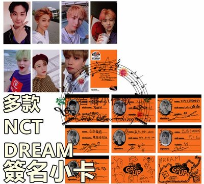 【首爾小情歌】NCT Dream We Go Up 多款  官方同款 自製簽名小卡
