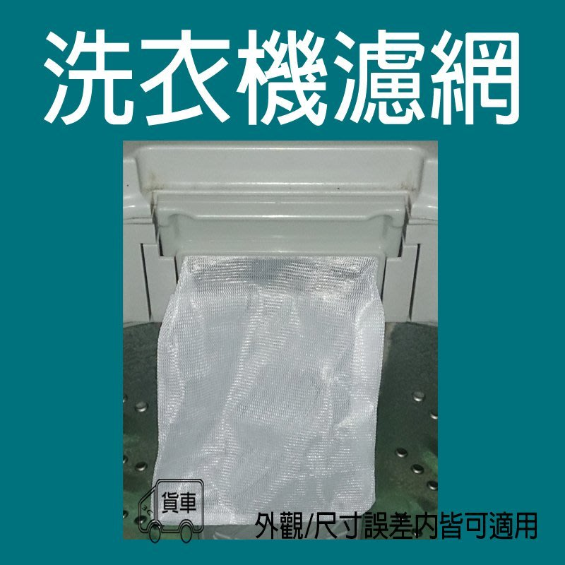國際洗衣機濾網 棉絮過濾網 【厚網袋】 W022A-95U00 WO22A-95UOO NA-V158NB NA-V168NB