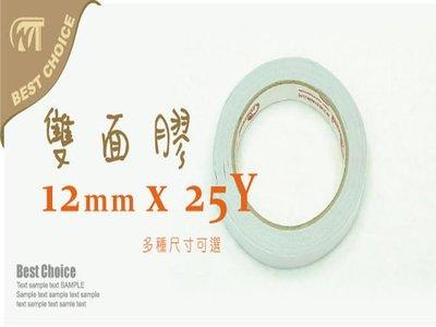 (另享88折方案) 含稅【WHAT包裝天地】雙面膠12mm*25Y知名大廠品質保證-包裝材料