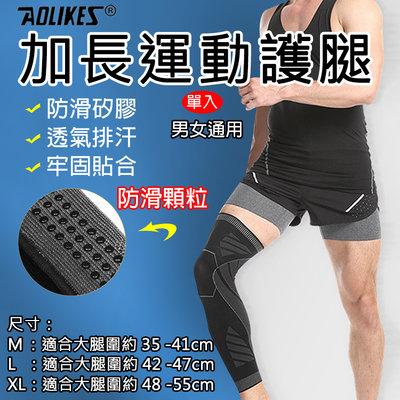 趴兔@加長運動護腿 單入 Aolikes 運動護腿 壓縮小腿套 加長護具 壓力腿套 矽膠防滑 運動防護 彈力