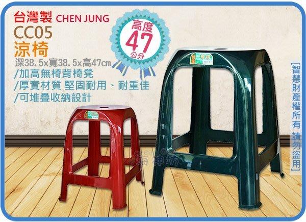 =海神坊=台灣製 CC05 涼椅 方形高腳椅 釣魚椅 休閒椅 夜市椅 特厚椅 高47cm 40入3700元免運