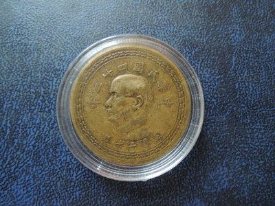 【寶家】臺灣舊硬幣 民國43年5.20發行 紅銅五角 尺寸27mm 保真/護盒【品像如圖】@512