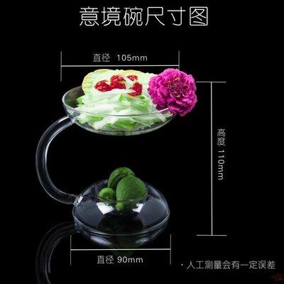 特色餐盤酒店用品意境菜餐具玻璃碗創意個...