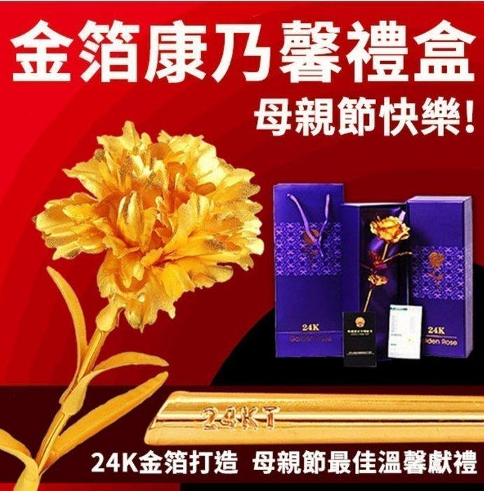 母親節禮物-24K金箔康乃馨精美包裝禮盒,附黃金保證書,限時優惠, 數量有限,賣完為止