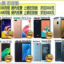 【台中nova益順電通。可分24期】吃到飽 不降388,488月租 手機折扣5000元 R11s Zenfone 5 XZ2 s9