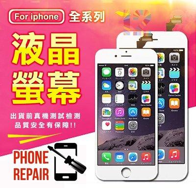 【12號】iphone5/5S/5SE全新螢幕+電池/螢幕總成/螢幕維修/玻璃破裂/i6/i6S/plus/螢幕破裂/