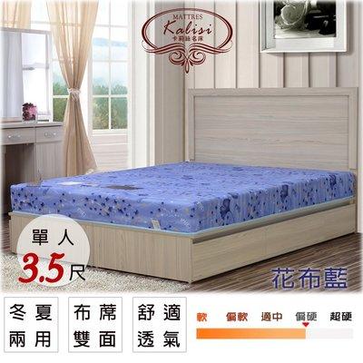 床墊 卡莉絲名床 2.3mm高碳鋼3.5尺硬床 (蓆面) 中彰免運費
