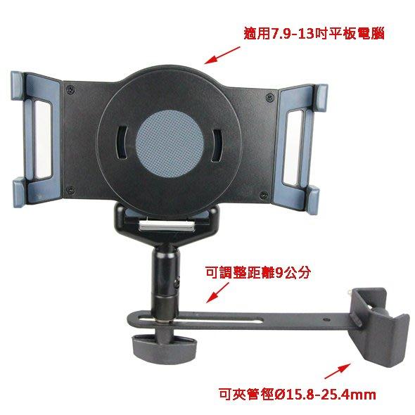 ☆唐尼樂器︵☆台灣製 CNBear IP-01-4 iPAD 7.9~13吋平板電腦專用架 平板夾