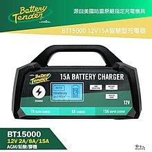 Battery Tender BT15000 15A 全自動電池充電器 【好禮二選一】 汽車 機車 保固三年 電瓶充電器