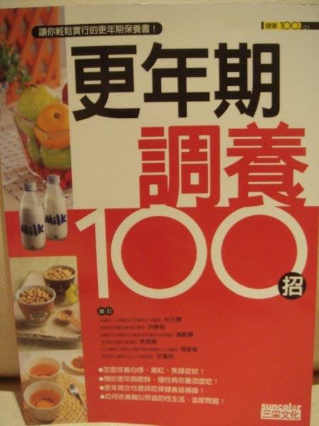 大降價!全新【健康100】系列 - 【更年期調養 100 招】,低價起標無底價!免運費!