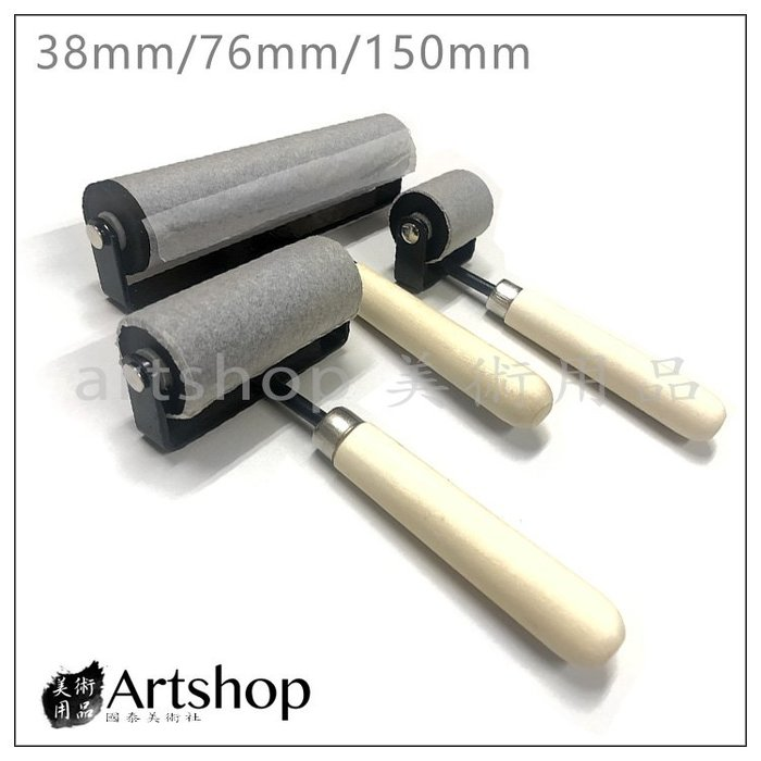 【Artshop美術用品】DIY  滾輪 軟膠滾輪 軟性滾輪 38mm 單支