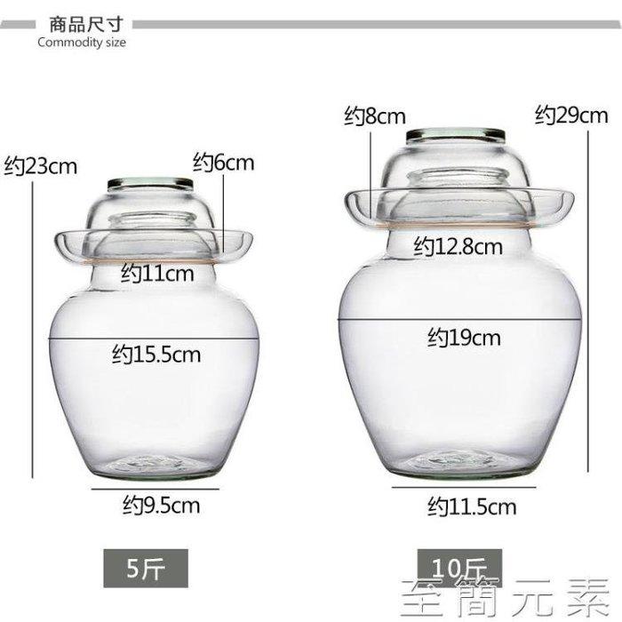(免運)家用透明泡菜壇子加厚玻璃腌菜壇腌制罐創意10斤咸菜酸菜缸密封罐   【莉芙小鋪】