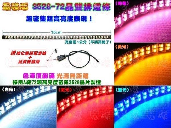 《日樣》最強密集3528 72晶 雙排燈條 超爆亮 光源無間距 氣壩燈 氣氛燈 車底燈(30cm).