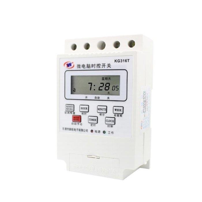 新旺微電腦時控開關kg316t路燈定時開關時間控制器電子定時器220V