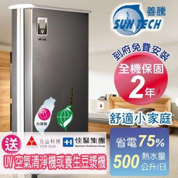 【善騰公司20週年】超省電新太陽能100%台灣製造熱泵熱水器HP-600 好禮贈UV光觸媒清淨機